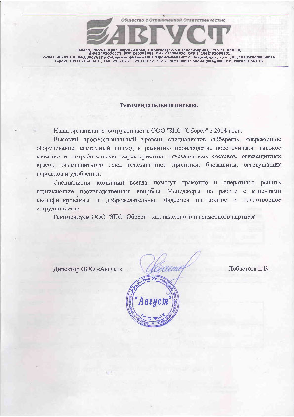Рекомендательное письмо ООО Август