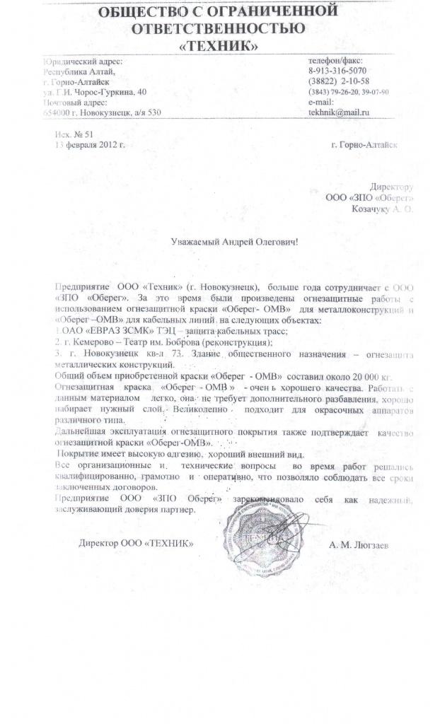Письмо ООО Техник