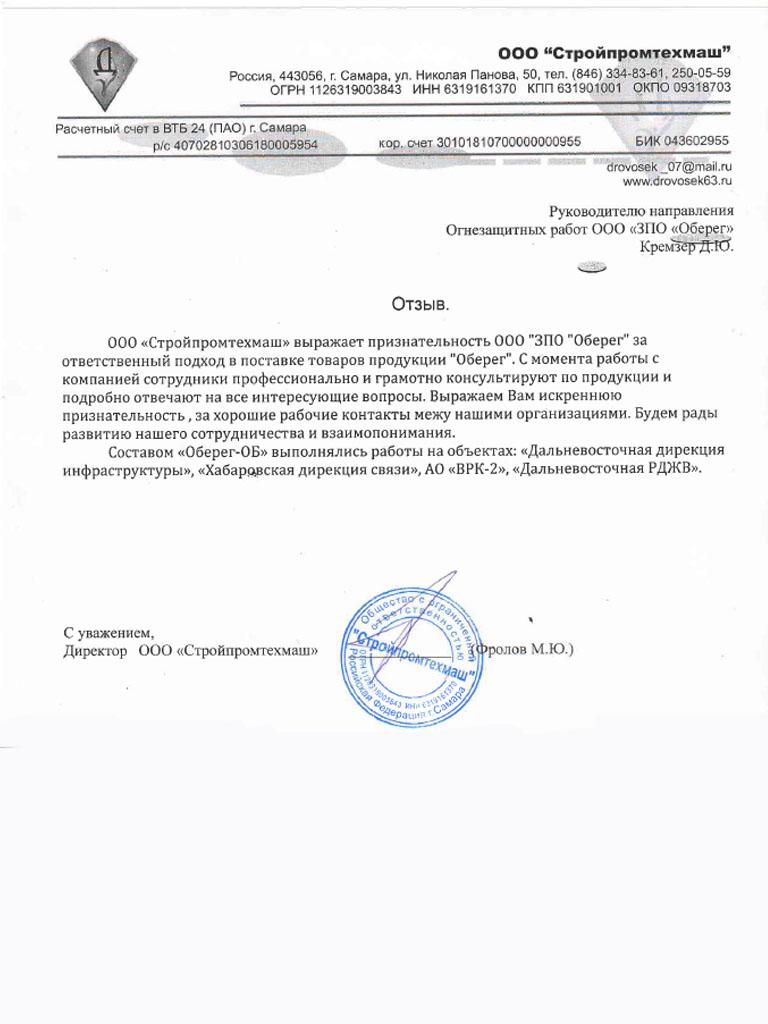 Отзыв ООО Стройпромтехмаш