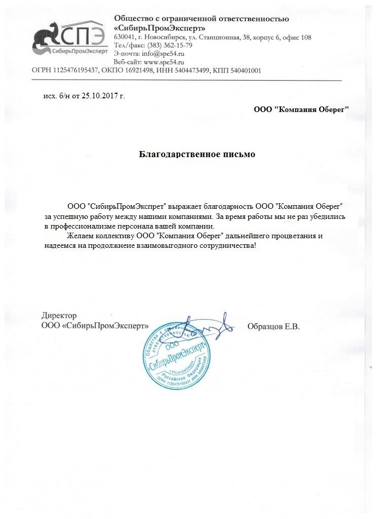 Благодарственное письмо ООО СибирьПромЭксперт