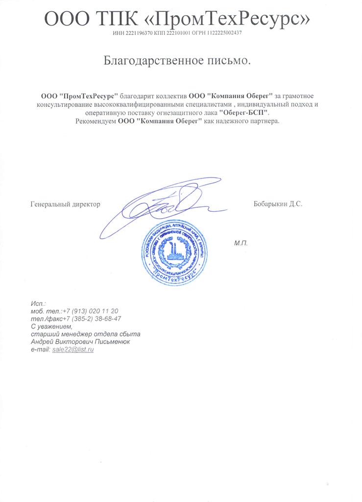 Благодарственное письмо ООО ТПК ПромТехРесурс
