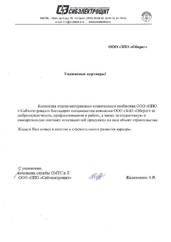 Письмо ООО НПО Сибэлектрощит