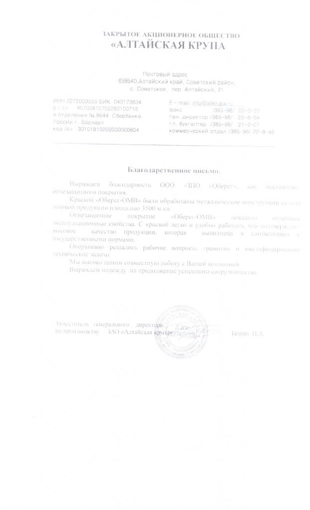 Благодарственное письмо ЗАО Алтайская крупа