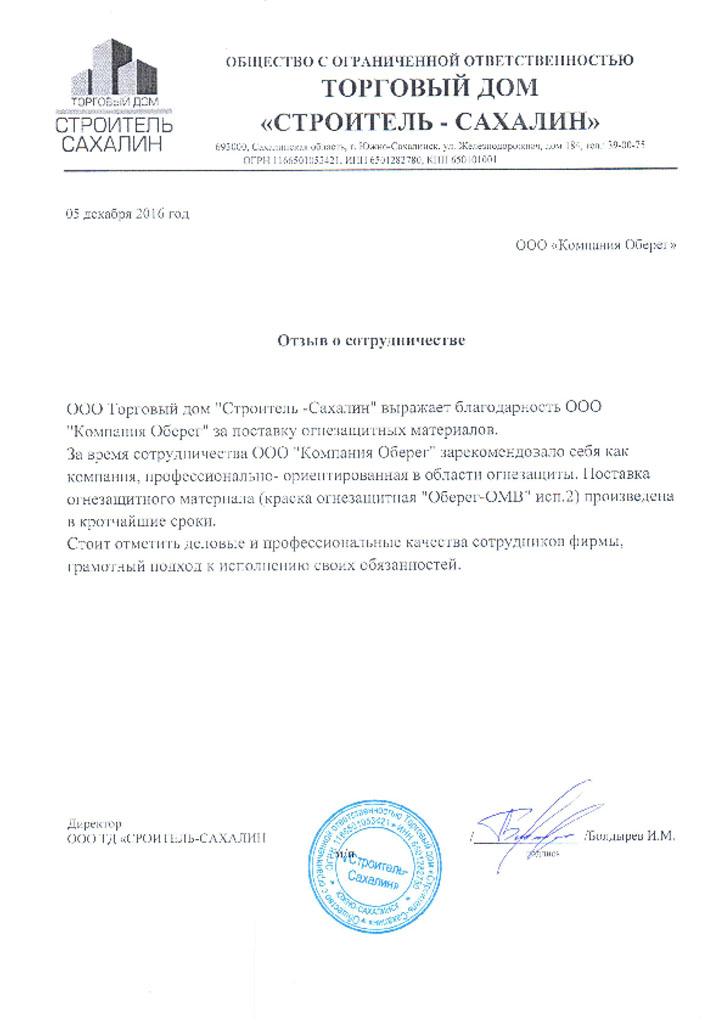 Отзыв о сотрудничестве ООО ТД Строитель-Сахалин