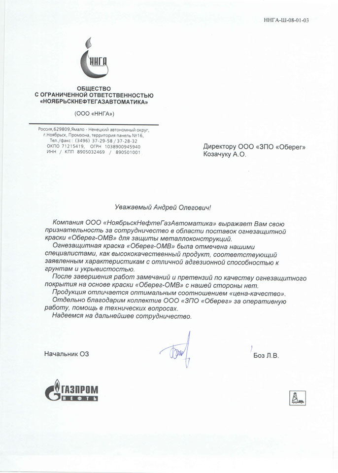 Письмо ООО Ноябрьскнефтегазавтоматика